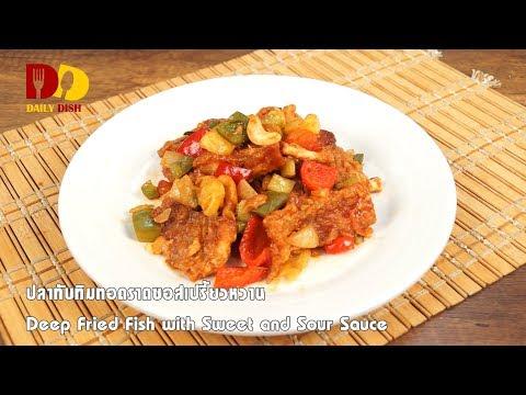 Deep Fried Fish with Sweet and Sour Sauce | Thai Food | ปลาทับทิมทอดราดซอสเปรี้ยวหวาน - วันที่ 20 Feb 2018