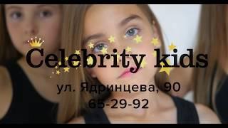 Международное модельное арт-агентство Celebrity kids в г. Иркутск