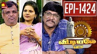 Vidiyale Vaa – Kalaignar tv Show