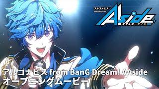 アプリゲーム「アルゴナビス from BanG Dream! AAside」オープニングムービー}