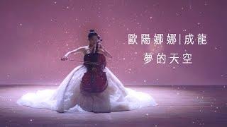 Video 歐陽娜娜 & 成龍 -《夢的天空》(A Whole New World 中文版) MV download MP3, 3GP, MP4, WEBM, AVI, FLV Juli 2018