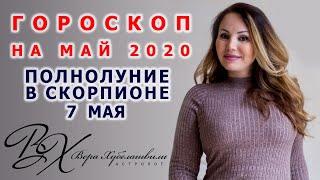 ДЕНЕЖНОЕ ПОЛНОЛУНИЕ В СКОРПИОНЕ 7 МАЯ КРИЗИС или ПОКОЙ астролог Вера Хубелашвили
