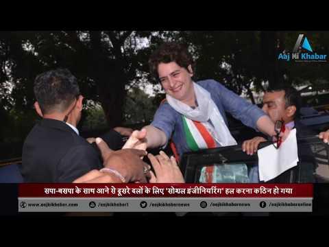 Priyanka Gandhi का Lucknow में Road Show, पांच मुसीबतें मुंह खोले कर रही इंतजार | Rahul Gandhi