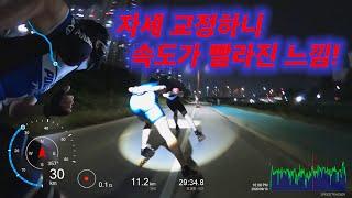 [91회] 자세 교정하니 속도가 빨라진 느낌!/ 인라인…