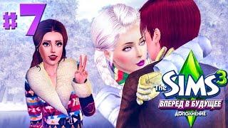the Sims 3: Вперёд в будущее #7 ПРЕДНОВОГОДНИЕ КАНИКУЛЫ!
