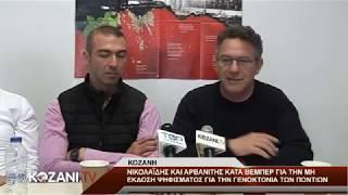 Βέλη Νικολαϊδη και Αρβανίτη κατά Βέμπερ και ΕΛΚ