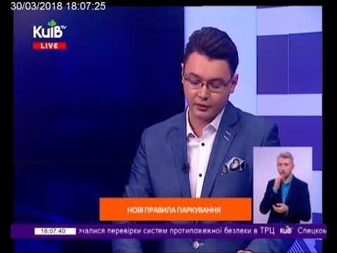 Телеканал Київ: 30.03.18 Київ Live 18.00