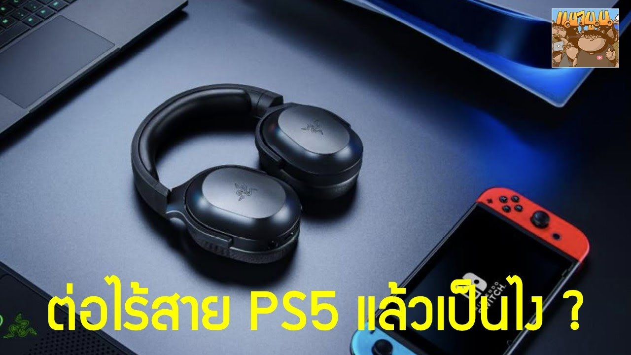 รีวิวหูฟังเล่นเกมไร้สาย Razer Barracuda X ใช้กับ PS5 แล้วเป็นยังไงบ้าง ?