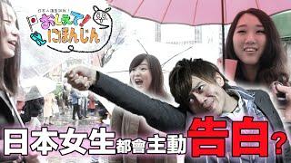 【日本街訪】日本女生都會主動向男生告白?【教えて、日本人!】#1