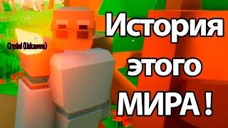 История этого МИРА ! ( My Little Blacksmith Shop )