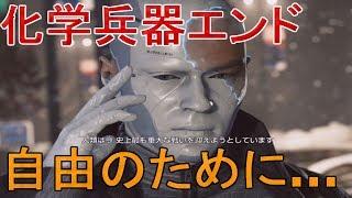 化学兵器エンド←デトロイトビカムヒューマンプレイ(detroit become human gameplay)
