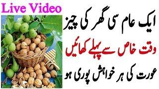Health Care Tips bY Neelam Health in Urdu Hindi #1