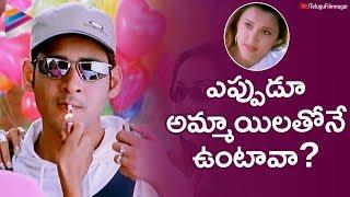 Mahesh Babu Makes Sakshi Shivanand Jealous | Yuvaraju Telugu Movie | Simran | Telugu FilmNagar