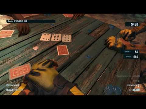 Far Cry 3 #48 ПОКЕР нет не хочу