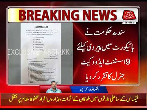 Karachi: Sindh Govt Appoints 9 Assistant Advocate General For Plead In SHC
