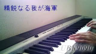 【UBK9090】精鋭なる我が海軍 / We are the elite of the Navy 演奏動画