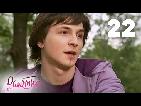 Ранетки 2 Сезон 2 Серия