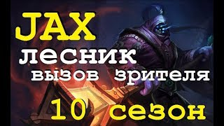 ДЖАКС ЛЕСНИК ВЫЗОВ | Джанглер в Лига Легенд | Jax League of Legend