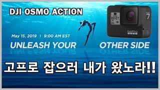 DJI 오즈모액션(OSMO ACTION)은 과연 고프로를 잡을 수 있을까?