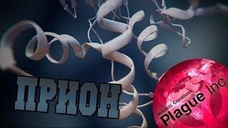 Plague Inc. #6 - Черви в мозгу [Прион, Средняя сложность]