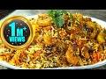 Hyderabad Style Prawns Biryani | Restaurant Style Biryani