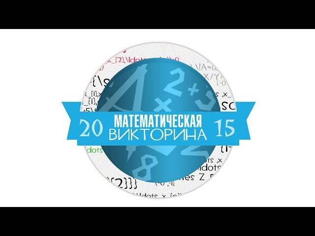 Математическая викторина 2015 (Второй трейлер)