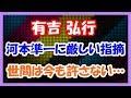 【悲報】有吉弘行、河本準一に厳しい指摘!! あの事件は今も許されない・・・