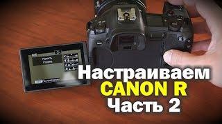 Продовжуємо налаштовувати Canon EOS R. ЧАСТИНА 2.