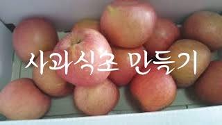 사과식초 만들기