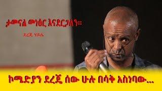 Ethiopian: ኮሜድያን ደረጄ ሃይሌ አዝኛኝ ወግ (እትዬ ሱካሬ)