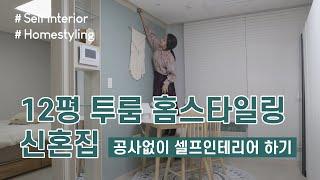 12평 투룸 신혼집 : 틈새수납으로 테트리스하는 셀프인…