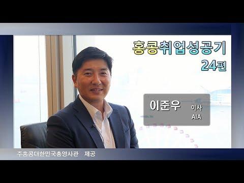 홍콩 취업, 인터뷰 시리즈(24, AIA 이준우 이사) 커버 이미지