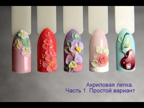Дизайн акрилом на ногтях