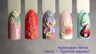 как сделать акриловую лепку на акриловых ногтях
