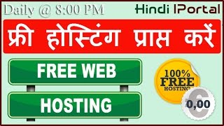 How to get free web hosting for your  blog or website full guide in hindi # Freehosting.com