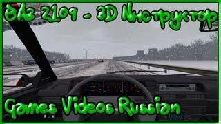 ВАЗ 2109 в 3D Инструктор (FullHD)(Обкатка)