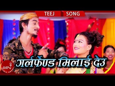 New Teej Song 2075/2018 | Girlfriend Milaideu - Ramit BC, Soniya DC & Anju Tamang Ft. Parbata