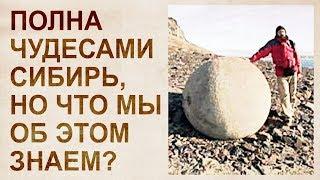 Девять невероятных артефактов Сибири