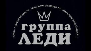 Группа ЛЕДИ (Наташа Ранголи) - сборник лучших клипов (2014-2017)