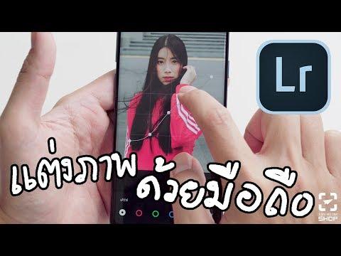 แต่งโทนรูปบนมือถือด้วย Lightroom Mobile - วันที่ 03 Oct 2018
