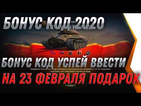 СРОЧНО АКТИВИРУЙ БОНУС КОД НА ИМБУ WOT НА 23 ФЕВРАЛЯ ПОДАРОК УСПЕЙ ВВЕСТИ КОД 2020 World Of Tanks