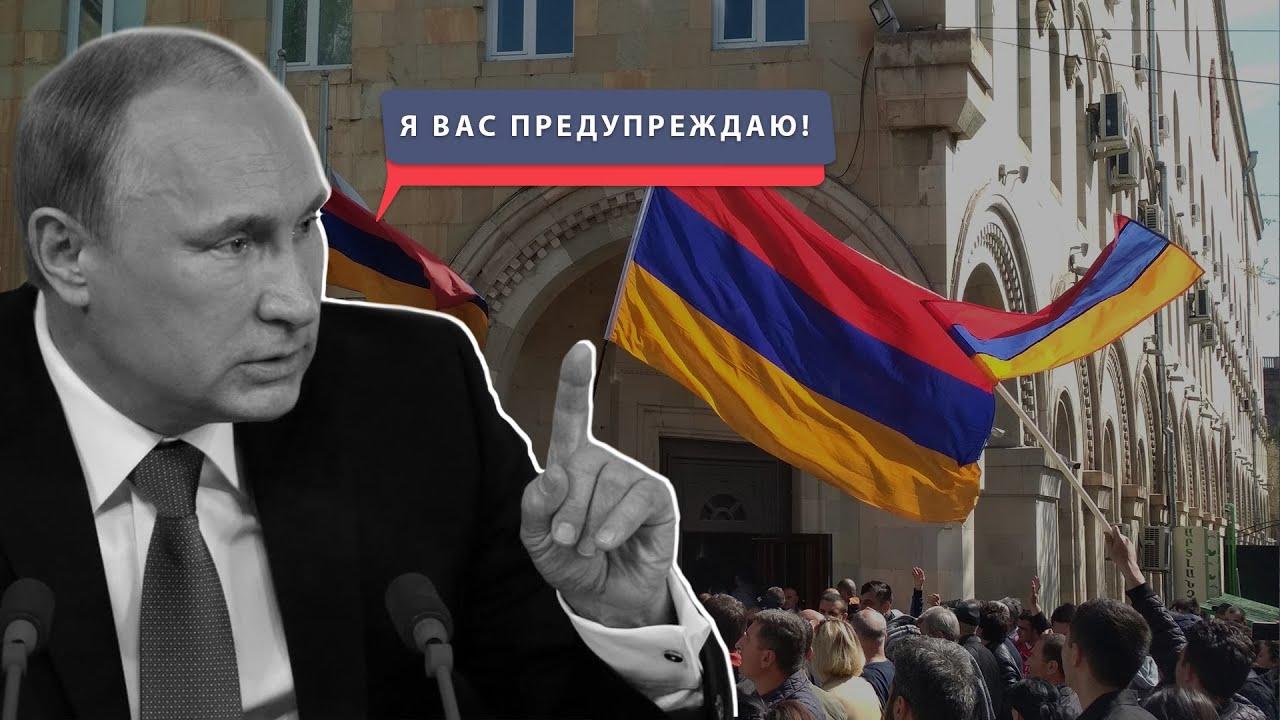 ПУТИН ПРЕДУПРЕДИЛ АРМЕНИЮ - Те кто не хочет мира, получит войну - Альтернативы нет!