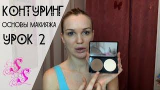 КОНТУРИРОВАНИЕ  лица УРОК 2/ Основы макияжа ♥Silena Sway♥