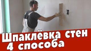 Шпаклевание стен.  4 способа. Ремонт квартир Омск