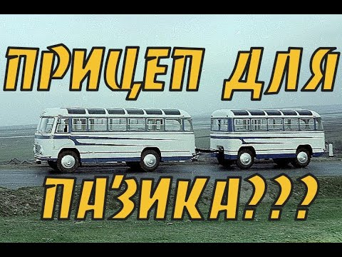 Пассажирский прицеп к автобусу ПАЗ. Такое возможноИстория создания ПАЗ 750