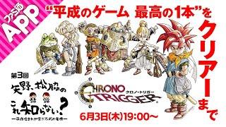 第3回 SFC版クロノ・トリガーを完全初見プレイ【これ知らない?】