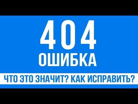 Ошибка 404 что это значит? Как исправить? Как оформить?