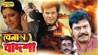 Benam Badsha | Full HD Bangla Movie | Ilias Kanchan, Diti, Jinat, Aruna Bishwas, Aliraj | CD Vision