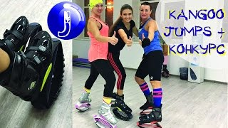 Kangoo jumps - НОВИНКА фитнеса! Кенго джамп - жиросжигающая кардиотренировка.Кенгу jump dance Juliy@