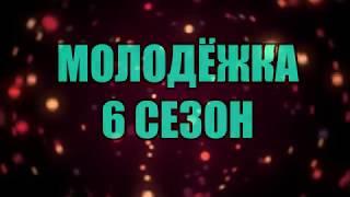 МОЛОДЁЖКА 6 СЕЗОН    Дата выхода продолжения